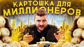 Картошка для миллионеров / Бургер с арахисовой пастой / Что поесть в Питере?