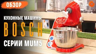 Многофункциональные кухонные машины BOSCH MUM58252RU и MUM58720 ✅ Обзор (COMFY)