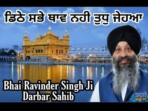 Dithe-Sabhe-Thaav-Bhai-Ravinder-Singh-Ji-Darbar-Sahib-Badarpur-Delhi