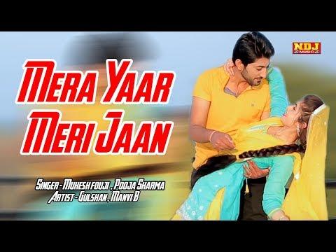 "16 सोमवार | Mukesh fouji | Manvi B | ""Mera Yaar Meri Jaan"" | Haryanvi DJ Song 2018 #NDJFilmOfficial"