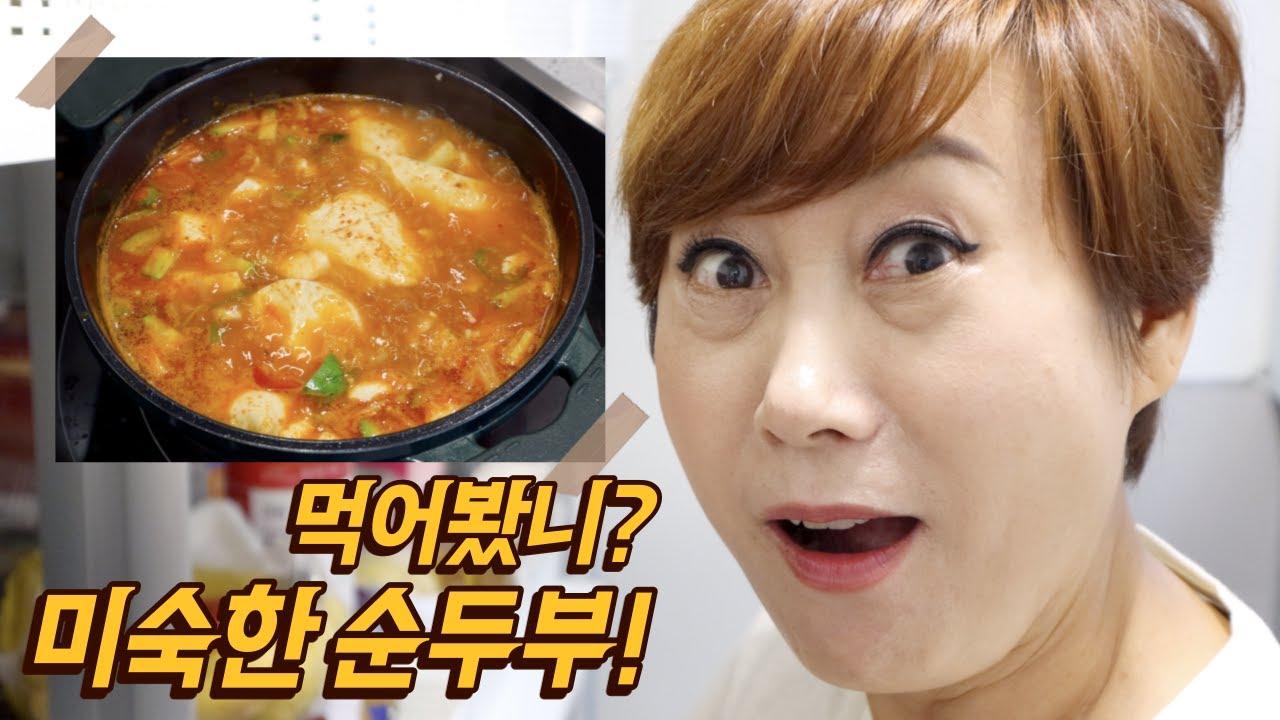 [미숙한 부엌] ep.11 엄마표 해물 (오징어&새우) 순두부찌개 레시피!!