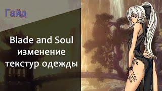 Blade and Soul от Monolit - изменение текстур одежды BNSchenger