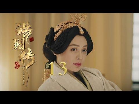 皓镧传 13 | Legend of Hao Lan 13(吴谨言、茅子俊、聂远、宁静等主演)
