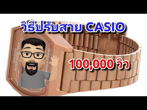 Part 1  Review Casio Lady B640WC-5A  และวิธีปรับเลื่อนสายนาฬิกาคาสิโอ By www.watch2we.net