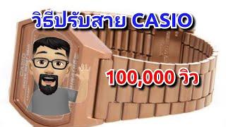 part 1 review casio lady b640wc 5a และว ธ ปร บเล อนสายนาฬ กาคาส โอ by www watch2we net