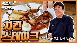 Enjoy crispy chicken steak with a special sauce with your family! ㅣ Paik Jong Won's Cookinglog