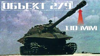 Объект 279: Тяжелый танк повышенной проходимости