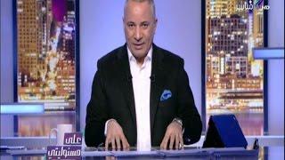 بالفيديو.. أحمد موسى عن حكم مصرية «تيران وصنافير»:«حكم محترم»