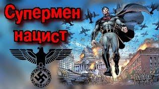 Superman - фашиcт!? 0_о | DC Multiversity