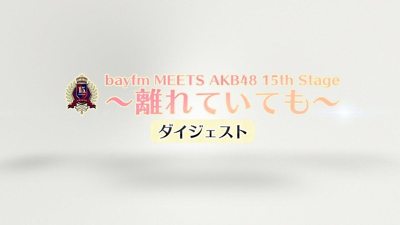 15年連続15回目!「bayfm MEETS AKB48 15th Stage〜離れていても~」【ダイジェスト版】