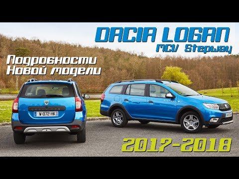 Новый Renault Dacia Logan MCV Stepway 2017 2018. Ждём в России