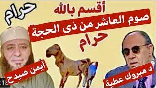 الشيخ أيمن صيدح : يقول أقسم بالله صيام عشر ذى الحجة ( حرام ) ويرد على كلام الدكتور ( مبروك عطية )