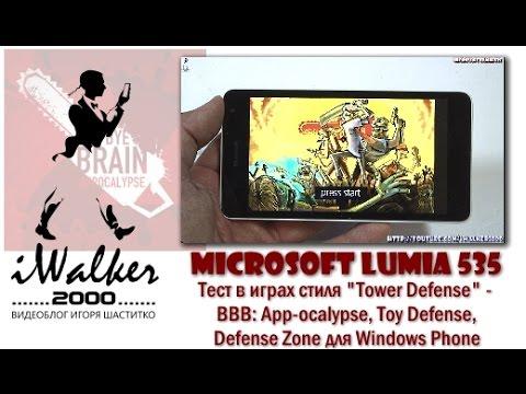 Игры:тесты Microsoft Lumia 535 в Tower Defense - BBB:App-ocalypse,Toy Defense,Defense Zone и т.п.