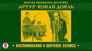 Горбун. Воспоминания о Шерлоке Холмсе. Артур Конан Дойль. Аудиокнига