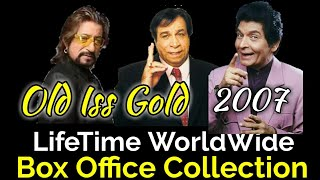 OLD ISS GOLD 2007 Bollywood Movie LifeTime WorldWide Box Office Collection Verdict Hit Or Flop
