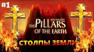 Ken Follett's the pillars of the earth #1 Столпы Земли