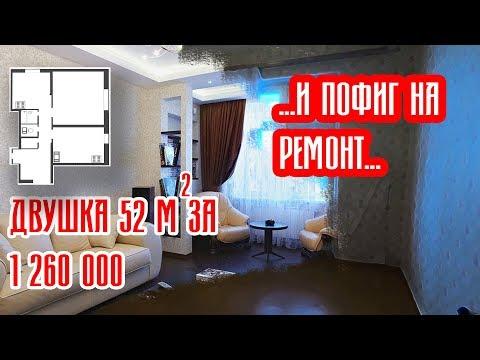 ДВУХКОМНАТНАЯ квартира 52м за 1 260 000 в ВОРОНЕЖЕ!