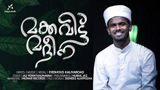 🥺ഏങ്ങിയേങ്ങി മക്കയന്ന് | Makka vitt madeena | Emotional song | Firdhous kaliyaroad | Mizmar records