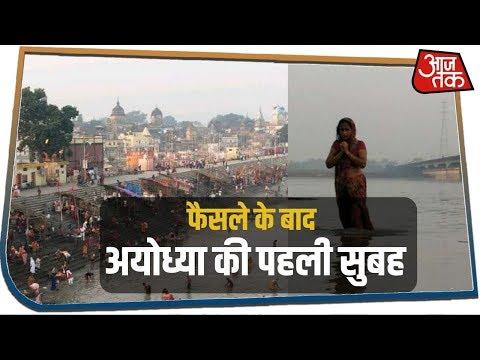 Ayodhya में फैसले के बाद पहली सुबह कैसी रही ? Special Report सीधे रामनगरी से