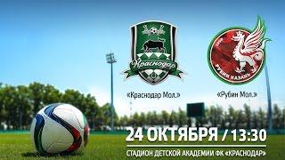 Krasnodar U21 vs Rubin Kazan U21 full match