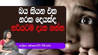බය කියන එක නරක දෙයක්ද හරියටම දැන ගන්න | Piyum Vila | 11-10-2019 | Siyatha TV Thumbnail