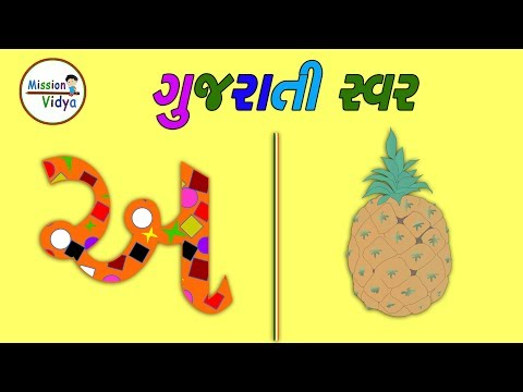 Gujarati Swar    Alphabets For Children     Gujarati  Alphabets With Pictures