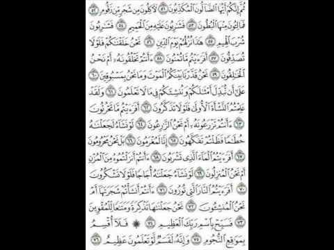 سورة الواقعة بصوت مشاري العفاسي mp3