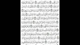 قرآن كريم سورة الواقعة بصوت الشيخ مشاري راشد العفاسي