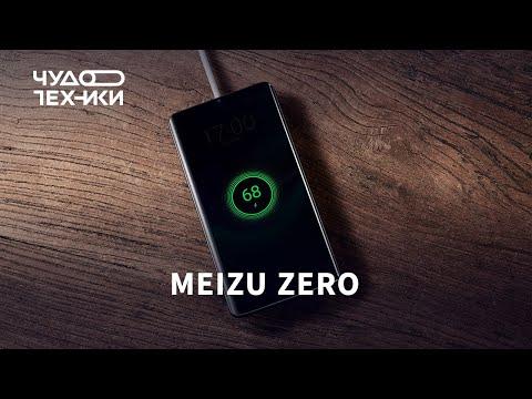 Смотрим Meizu ZERO — смартфон без разъемов