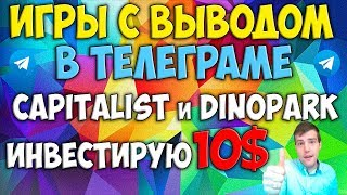 Заработок в телеграмме, заработок от 1000 руб