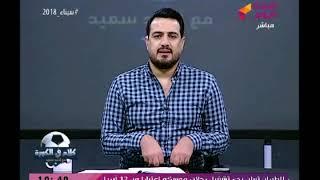 أحمد سعيد يفضح مرتضى منصور ويكشف بالأدلة تورطه فى رفع أسعار اللاعبين بالدوري المصري