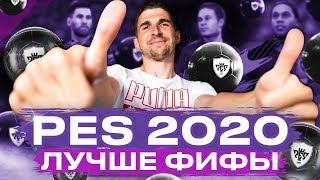 ВОТ ПОЭТОМУ PES 2020 ЛУЧШЕ FIFA 20