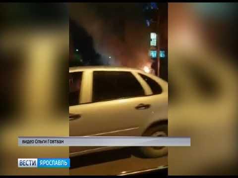 Видео В центре Ярославля сгорел автомобиль