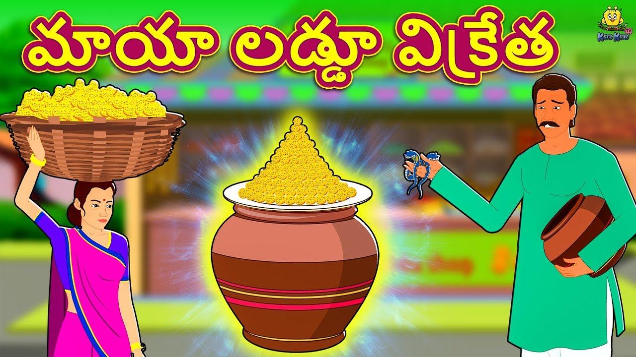 Download Bedtime Telugu Stories - మాయా లడ్డూ విక్రేత | Telugu Kathalu | Moral Stories | Koo Koo TV