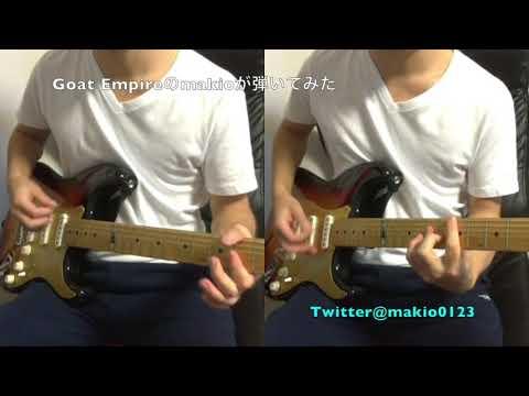 【高嶺の花子さん / back number】ギター 弾いてみた