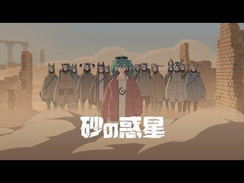 【ニコカラ】砂の惑星【off vocal】