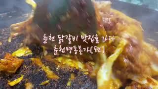 춘천 닭갈비 맛집을 가다 춘천명동본가[편] @코이플릭스