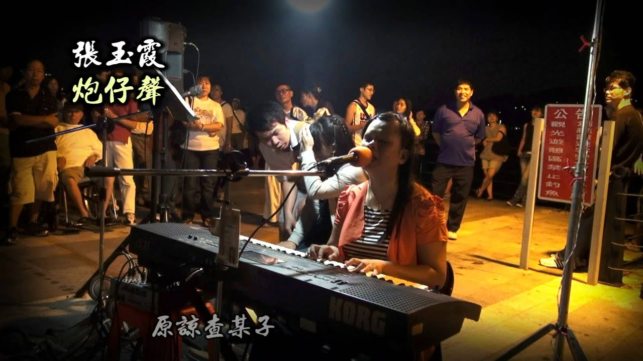 2012年9月8日街頭藝人張玉霞~炮仔聲 - YouTube