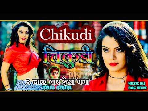 2019 Exclusive ● Chikudi ● चिकुड़ी ● Rajastjani  New Love Song ● Singer   RaJu RawaL ● M Series Mahi