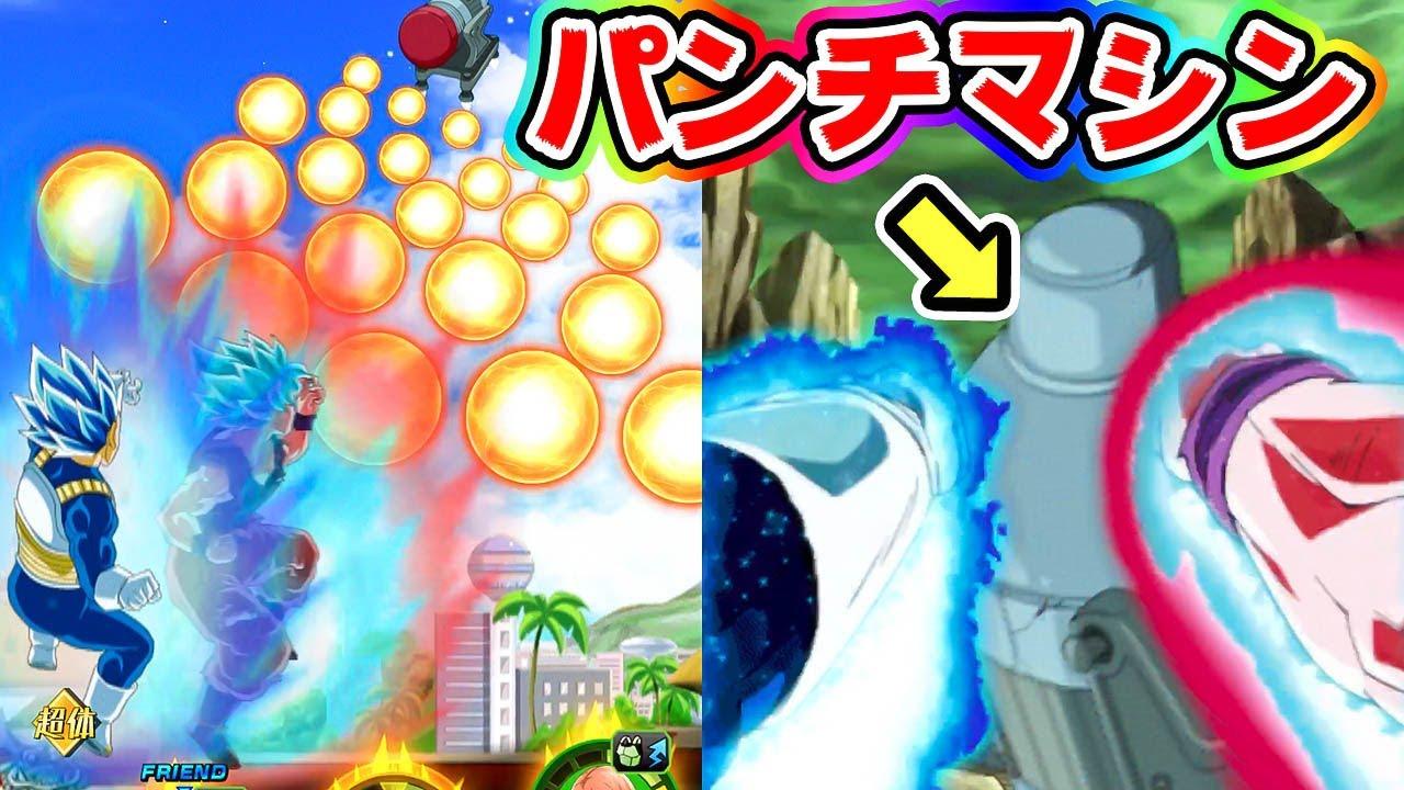 【ドッカンバトル】パンチマシンもドン引きですね!ブルーコンビのWパンチ【Dragon Ball Z Dokkan Battle】