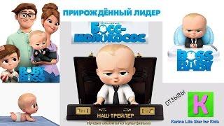 БОСС МОЛОКОСОС 2017 мультфильм the BOSS BABY  Наш Трейлер  Лучшие моменты Отзывы Комментарии
