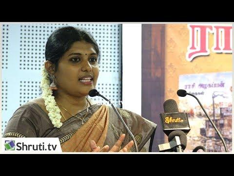 Viji Palanichamy speech | ராசி அழகப்பன் கவிதைகள் | விஜி பழனிச்சாமி