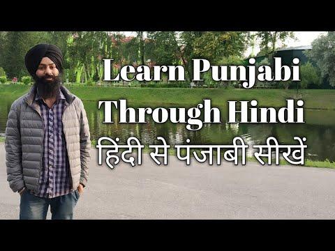 Learn Punjabi Through Hindi | How To Speak Punjabi From Hindi | Learn  Punjabi Language