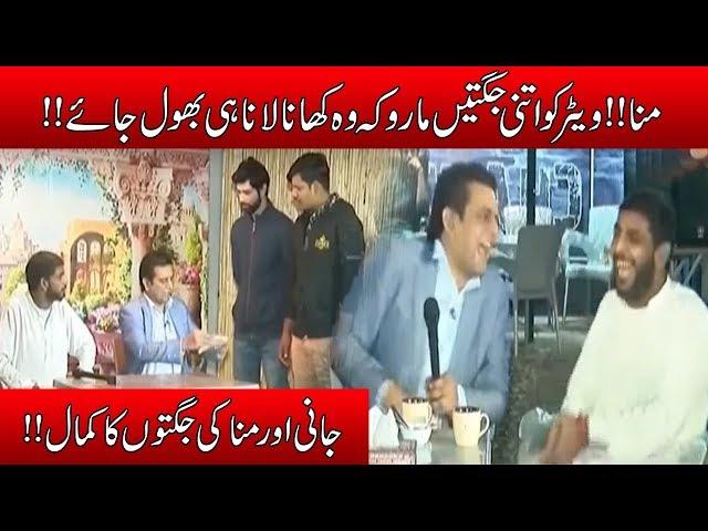 Muft Ka Khana Sath Jugtain, Jani Aur Munna Se Seekhain!! | Dubbing Master Sajjad | 24 News HD