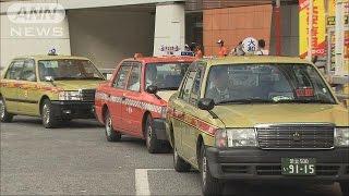 乗る前にわかるタクシー料金 来年度から実証実験へ(16/11/07)