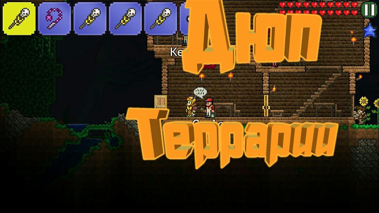 Скачать игру terraria 1. 3. 5. 3 для пк и андроид на русском.
