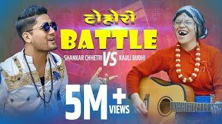 काउली बुढी र शंकर क्षेत्रीको ग्याङ्ग ब्याटल Shankar Chhetri VS Kauli Budi Comedy Dohori Battle Song