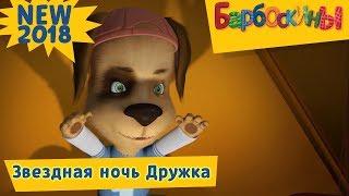 Зоряна ніч Дружка   Барбоскины   Прем'єра! Нова серія!