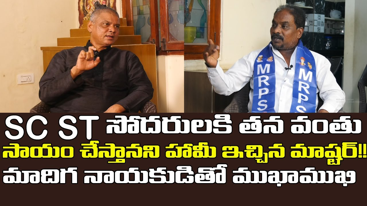 Rakesh Master Interview with MRPS Leader | SRK Entertainments