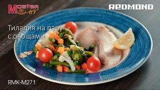 Тилапия на пару с овощами в мультикухне REDMOND RMK-M271